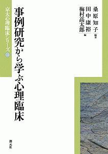 事例研究から学ぶ心理臨床 京大心理臨床シリーズ13