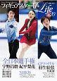 フィギュアスケートLife Figure Skating Magazine(20)