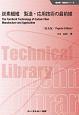 炭素繊維 製造・応用技術の最前線<普及版> 新材料・新素材シリーズ