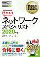 ネットワークスペシャリスト 2020 情報処理教科書