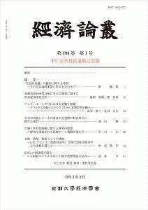 経済論叢 194-1 宇仁宏幸教授退職記念號