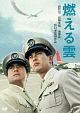 渡哲也 俳優生活55周年記念 「日活・渡哲也DVDシリーズ」 燃える雲(HDリマスター)