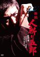 渡哲也 俳優生活55周年記念 「日活・渡哲也DVDシリーズ」 無頼 人斬り五郎