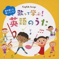 教科書にも載っている!歌って学ぶ!英語のうた