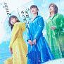 失恋、ありがとう(A)(DVD付)