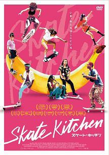 エリザベス・ロドリゲス『スケート・キッチン』