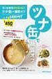 安うま食材ダイエット! ツナ缶で糖質オフ (4)