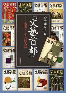 小平麻衣子『文藝首都 公器としての同人誌』