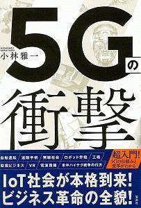 『5Gの衝撃』小林雅一