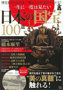 一生に一度は見たい 日本の国宝100選