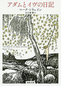 『アダムとイヴの日記』マーク・トウェイン