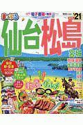 まっぷる 仙台・松島 宮城 2021