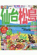 まっぷるmini 仙台・松島 宮城 2021