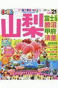 まっぷる 山梨 富士五湖・勝沼・甲府・清里 2021