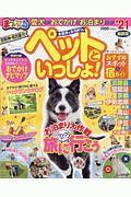 まっぷる 京阪神・名古屋発 お散歩もお泊まりも ペットといっしょ! 2021