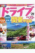 まっぷる ドライブ 関東 甲信越 ベスト 2021