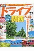 まっぷる ドライブ 関西 ベスト 2021