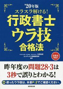 中澤功史『スラスラ解ける!行政書士 ウラ技合格法 2020』