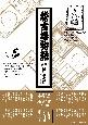 稽古場物語 44部屋収録! 相撲稽古場図解
