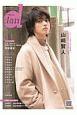 TVガイド dan (28)