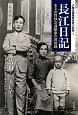 長江日記 大韓民国臨時政府の記憶1 ある女性独立運動家の回想録