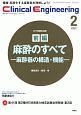 クリニカルエンジニアリング 31-2 2020.2 臨床工学ジャーナル