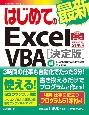 はじめての簡単Excel VBA<Excel2019/Windows10完全対応版> BASIC MASTER SERIES514