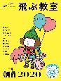 季刊 飛ぶ教室 2020冬 児童文学の冒険(60)