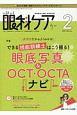 眼科ケア 22-2 眼科領域の医療・看護専門誌