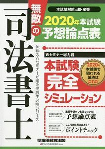 早稲田経営出版編集部『無敵の司法書士 本試験予想論点表 2020』