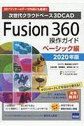 次世代クラウドベース3DCAD Fusion360操作ガイド ベーシック編 2020