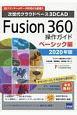 次世代クラウドベース3DCAD Fusion360操作ガイド ベーシック編 2020 3Dプリンターのデータ作成にも最適!!