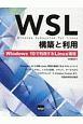 WSL構築と利用 Windows10で利用するLinux環境