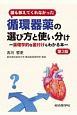 誰も教えてくれなかった 循環器薬の選び方と使い分け<第2版> 薬理学的な裏付けもわかる本