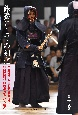 修養としての剣道
