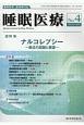 睡眠医療 13-4 睡眠医学・医療専門誌