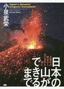 小泉武栄『日本の山ができるまで』