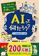 学校では教えてくれない大切なこと AIって何だろう?-人工知能が拓く世界- (29)
