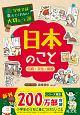 学校では教えてくれない大切なこと 日本のこと-伝統・文化・風習- (28)