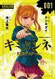 キミガシネ-多数決デスゲーム- (1)