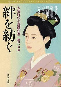 『絆を紡ぐ 人情時代小説傑作選』滝口康彦