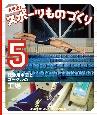 大接近!スポーツものづくり 競泳用水着とゴーグルの工場 (5)