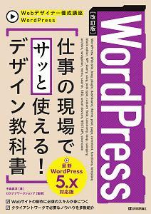 WordPress 仕事の現場でサッと使える! デザイン教科書<WordPress 5.x対応版・改訂版>
