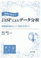 研究に役立つ JASPによるデータ分析 頻度論的統計とベイズ統計を用いて