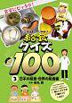 そうだったのか!給食クイズ100 日本の給食・世界の給食編 図書館用特別堅牢製本図書 食育にピッタリ!(3)