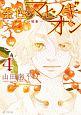 金色のマビノギオン-アーサー王の妹姫-(4)
