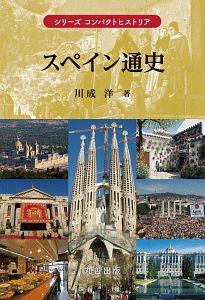 川成洋『スペイン通史』
