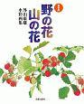 野の花 山の花<新装版> 外山康雄水彩画集