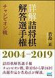 詰将棋解答選手権過去問題集 チャンピオン戦 2009~2019