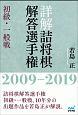 詰将棋解答選手権過去問題集 初級・一般戦 2009~2019